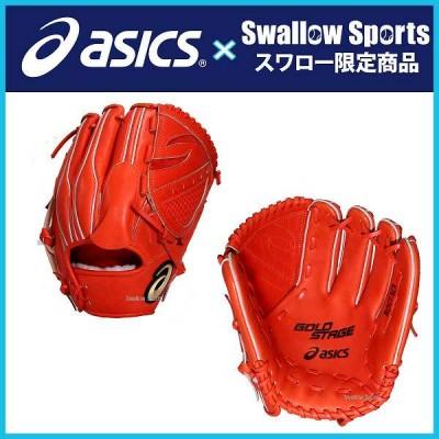 【即日出荷】 アシックス ベースボール スワロー限定 硬式グラブ ゴールドステージ 投手用 グローブ BOGLM3-SW