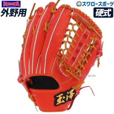 玉澤 タマザワ スワロー限定 カンタマ 硬式グローブ グラブ 外野手用 グローブ TMZW-K3SW
