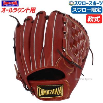 【即日出荷】 玉澤 タマザワ スワロー限定 軟式グローブ グラブ オールラウンド用 TMZW-N1SW