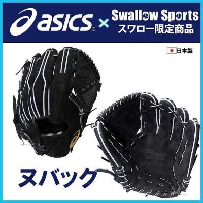 【即日出荷】 アシックス ベースボール スワロー限定 硬式グラブ ゴールドステージ ヌバック 投手用 グローブ BOGKL3-OS-SW4
