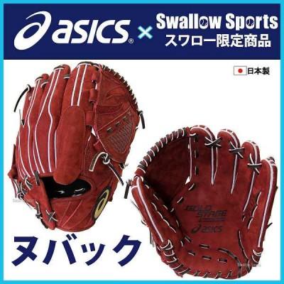 【即日出荷】 アシックス ベースボール スワロー限定 硬式グラブ ゴールドステージ ヌバック 投手用 グローブ BOGKL3-OS-SW5