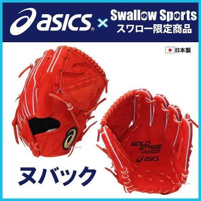【即日出荷】 アシックス ベースボール スワロー限定 硬式グラブ ゴールドステージ ヌバック 投手用 グローブ BOGKL3-OS-SW6 faba 硬式グローブ 野球用品 スワロースポーツ
