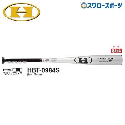 ハイゴールド 中学硬式金属バット ハイパーテックライト HBT-0984S