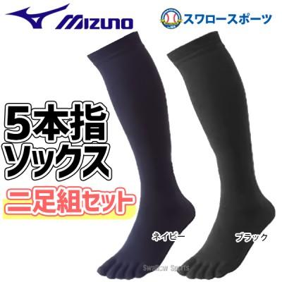 【即日出荷】 ミズノ カラー 5本指 ソックス 2足組 (25~28cm) 52UW084