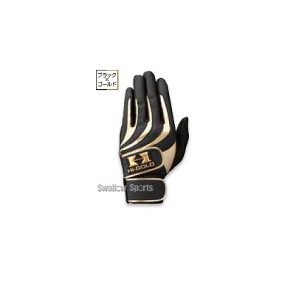 ハイゴールド 両手ダブルバンド手袋 ダブルベルト YDB-200