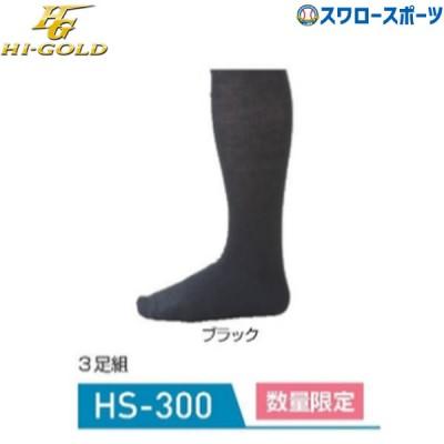 ハイゴールド 3足組ソックス HS-300