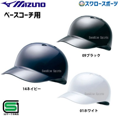 ミズノ ベースコーチ用 ヘルメット 2HA179 ヘルメット 両耳 Mizuno 野球用品 スワロースポーツ