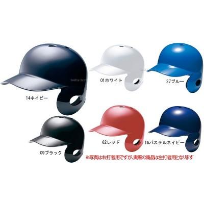 ミズノ 軟式用 ヘルメット 片耳付 左打者用 2HA317 ヘルメット 片耳