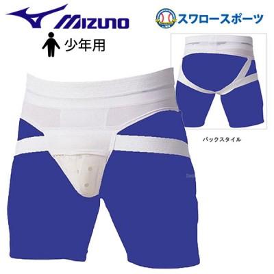 ミズノ ファウルカップサポーター ジュニア 少年用 52ZB13910 Mizuno 野球用品 スワロースポーツ