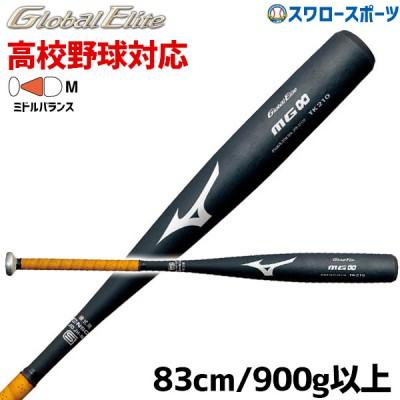 MIZUNO ミズノ 硬式 金属 バット グローバルエリート MG2TH211