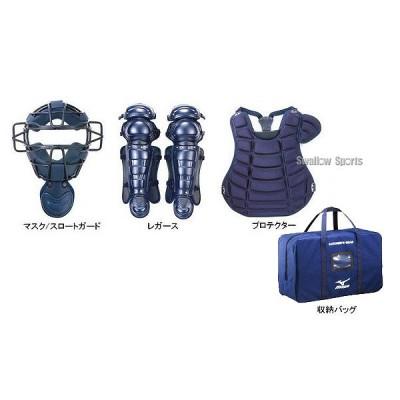 ミズノ 硬式 防具 4点セット M 2YC130 キャッチャー防具 Mizuno 野球用品 スワロースポーツ