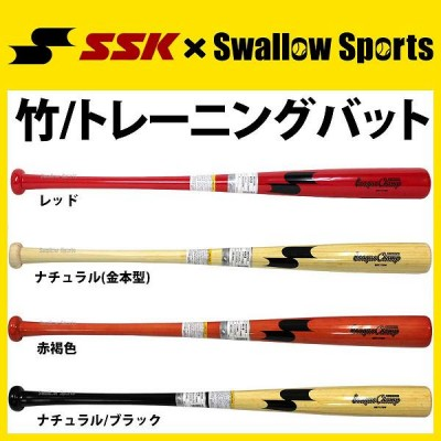 【即日出荷】 SSK エスエスケイ スワロー限定 オーダー オリジナル 硬式 木製 竹バット リーグチャンプ BAMBOO BBT17SW