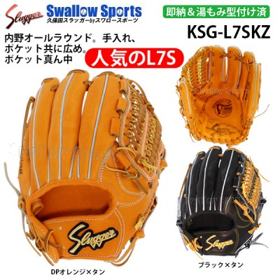 【即日出荷】 久保田スラッガー 硬式 グローブ グラブ 内野手用 セカンド・ショート用 (湯もみ型付け済) KSG-L7SKZ