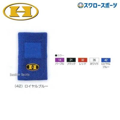 ハイゴールド リストバンド(片手) LBR-15M