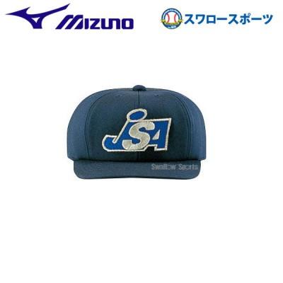 ミズノ ソフトボール 審判用 キャップ 八方球審用 オールニット 52BA83614 審判用品 ウエア ウェア Mizuno キャップ 帽子 野球用品 スワロースポーツ