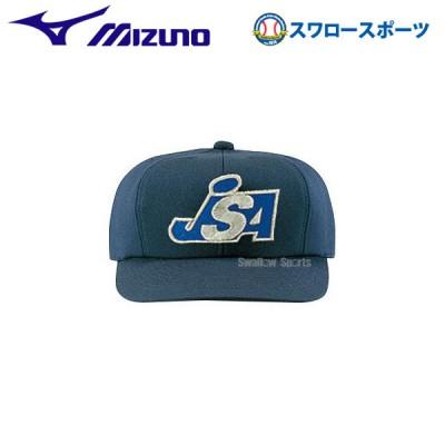ミズノ ソフトボール 審判用 キャップ 八方 塁審用 オールメッシュ 52BA83914
