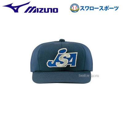 ミズノ ソフトボール 審判用 キャップ 八方塁審用 オールニット 52BA83814