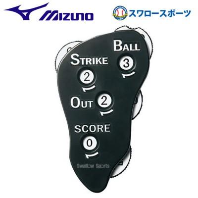 【即日出荷】 ミズノ インジケーター 審判用 アクセサリー 2ZA218