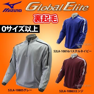 【即日出荷】 ミズノ トレーニングウェア(上) BKジャケット グローバルエリート 大きいサイズ以上 Oサイズ以上 52LA108