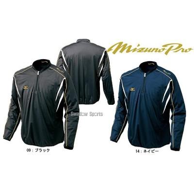 ミズノ ミズノプロ トレーニングウェア(上) トレーニングジャケット・長袖 ミズノプロ 52WW210 ◆mbw Mizuno ■mtw ウェア ウエア スポカジ 野球用品 スワロースポーツ