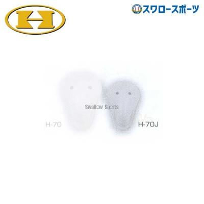 ハイゴールド 少年用 インナーカップ H-70J