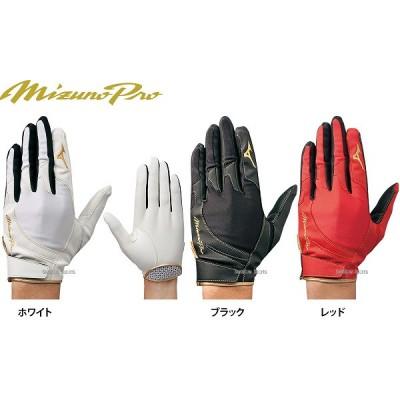 ミズノ 守備用手袋 (片手用) ミズノプロ 守備手 左手用 2EG254