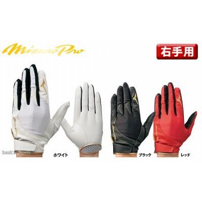 ミズノ 守備用手袋 (片手用) ミズノプロ 守備手 右手用 2EG255