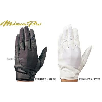 ミズノ 守備用手袋 (片手用) 高校野球対応 ミズノプロ 守備手 左手用 2EG154
