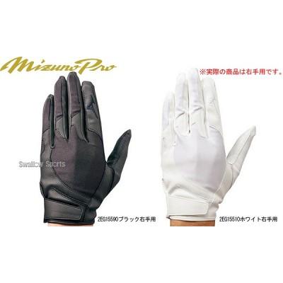 ミズノ 守備用手袋 (片手用) 高校野球対応 ミズノプロ 守備手 右手用 2EG155
