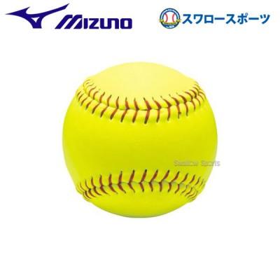 ミズノ サインボール(ソフトボール) 2ZO551