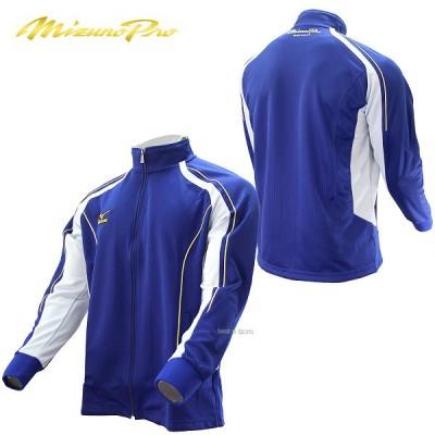 ミズノ ミズノプロ ウォームアップスーツ(上) ウォームアップシャツ 52RS630