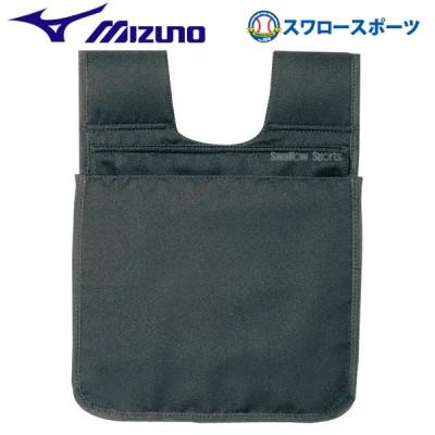 ミズノ ボール入れ袋 審判用 アクセサリー 2ZA257 審判用品 Mizuno 野球用品 スワロースポーツ