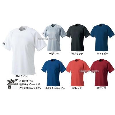 ミズノ ベースボールシャツ 丸首 52LB138