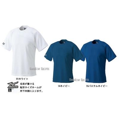 ミズノ ベースボールシャツ 少年 ジュニア 丸首 52LJ138