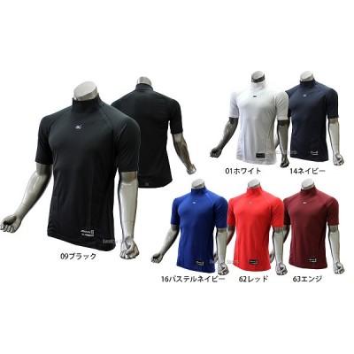 【即日出荷】 ミズノ アンダーシャツ スタイルゼロ フレキシブルネック・半袖 52CA416