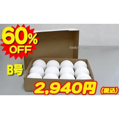 【即日出荷】 ナガセケンコー 軟式ボール B号 スリケン(検定落ち 練習球) B(B)-NEW ※ダース販売(12個入) ボール 軟式