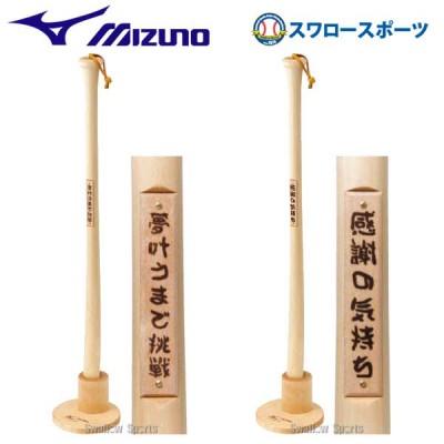 ミズノ 木製アクセサリー くつべら&スタンドセット 2ZV42200