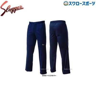 【S】 久保田スラッガー ライトウェイトジャージ パンツ OZ-13LP