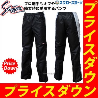 【S】 久保田スラッガー ウィンドブレーカーパンツ OZ-7BP
