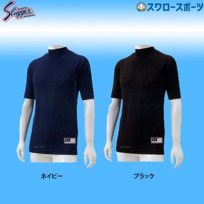 久保田スラッガー アンダーシャツ ハイネック ショートスリーブ 半袖 G-22S ウエア ウェア アンダーシャツ 半袖