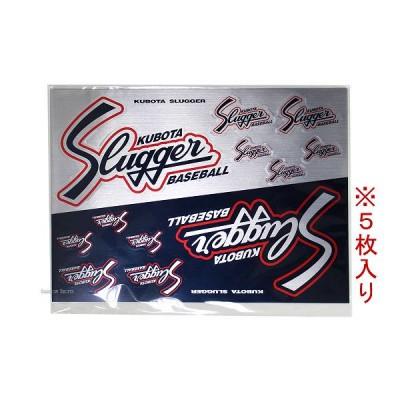 久保田スラッガー 限定 ステッカー (5枚入り)LT14-ST