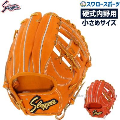 送料無料 久保田スラッガー 硬式グローブ 内野手 硬式 グラブ セカンド・ショート用 KSG-25PS