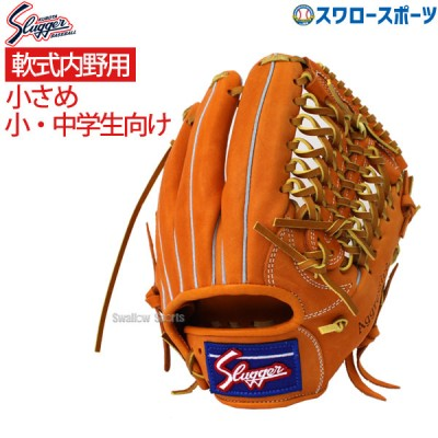 久保田スラッガー 軟式グローブ グラブ 小型 セカンド・ショート・サード用 KSN-SJ2