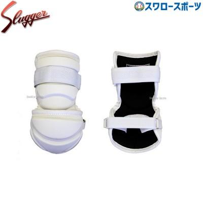 久保田スラッガー 打者用アームガード 高校野球対応(左打者用)SAG-11R