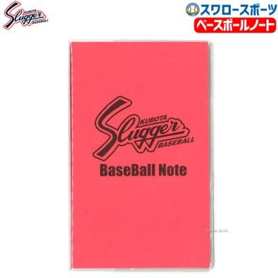 【即日出荷】 久保田スラッガー ベースボールノート 120ページ BN-1 入学祝い
