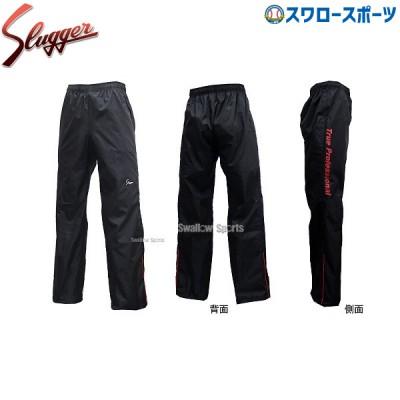【S】 久保田スラッガー ウィンドブレーカーパンツ OZ-BP01B