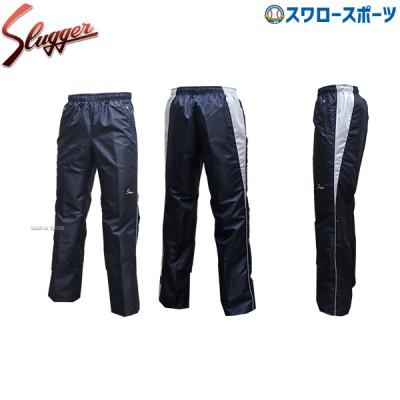 【S】 久保田スラッガー ウィンドブレーカーパンツ OZ-8BP