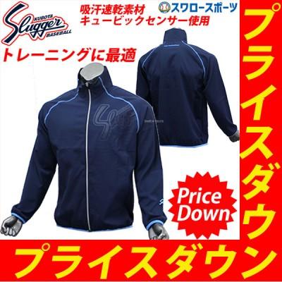 【S】 久保田スラッガー エアライトアクティブウェア ジャケット OZ-Y01N