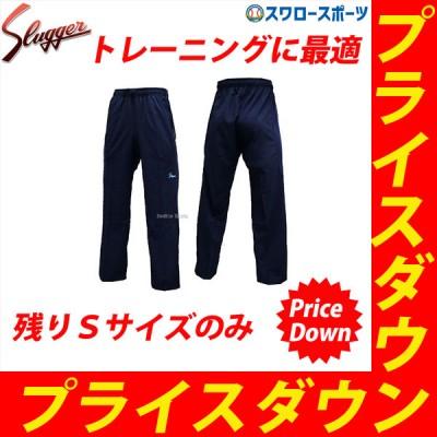 【S】 久保田スラッガー エアライトアクティブウェア パンツ OZ-P01N