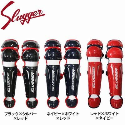久保田スラッガー 軟式用キャッチャーズギア レガーツ (捕手用防具) NCL-110
